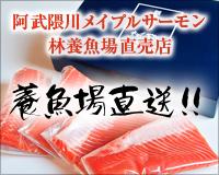 阿武隈川メイプルサーモン - 林養魚場直売店